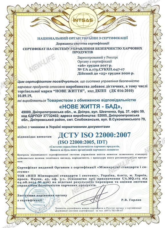 Сертификаты на систему управления безопасностью пищевых продуктов - Новая Жизнь-БАД