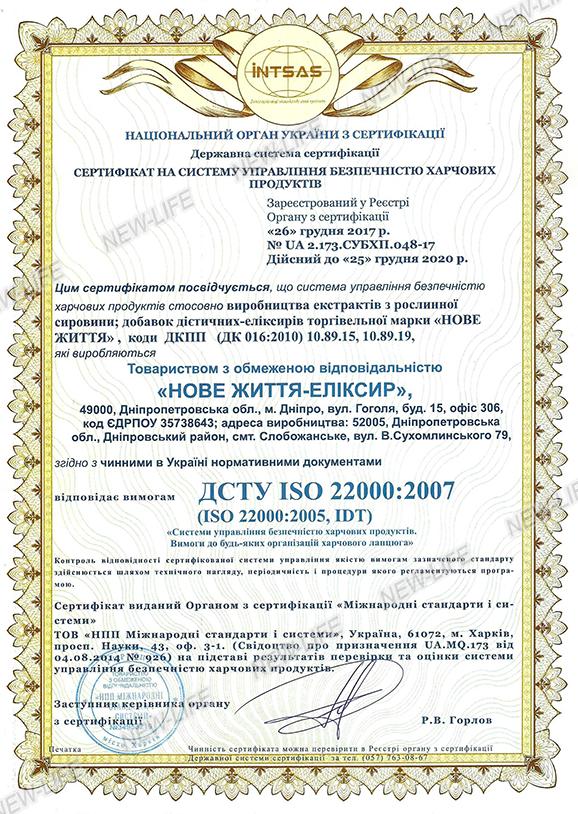 Сертификаты на систему управления безопасностью пищевых продуктов - Новая Жизнь-Эликсир
