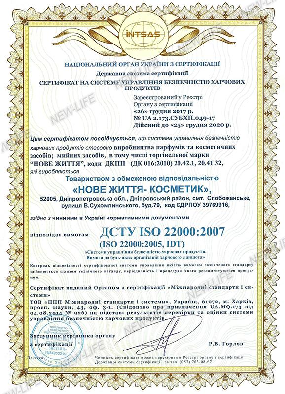 Сертификаты на систему управления безопасностью пищевых продуктов - Новая Жизнь-Косметик