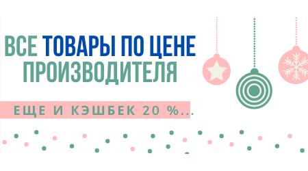 Скидки до 20 % на все товары NEW LIFE