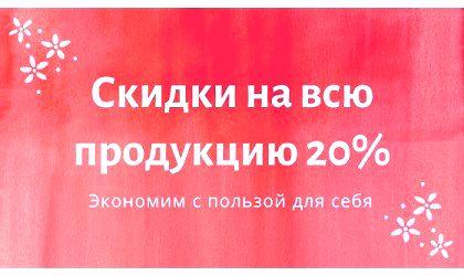Cкидки 20 процентов