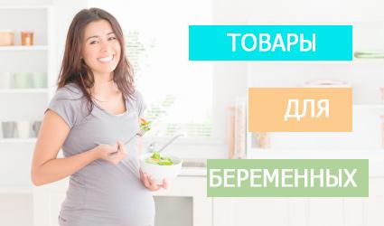 Купить препараты для беременных женщин