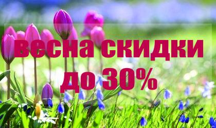 Скидка до 30% на всю продукцию Новая Жизнь