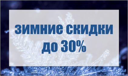 Cкидки от 10 до 30 процентов