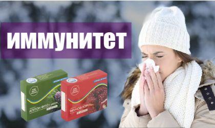 Купить товары для иммунитета