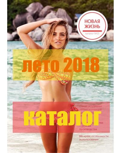 Каталог Новая Жизнь 2018 №15 ЛЕТО - скачать бесплатно