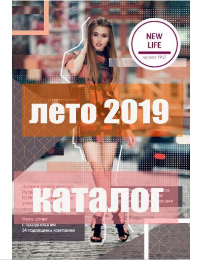 Каталог Новая Жизнь 2019 №17 ЛЕТО - скачать бесплатно