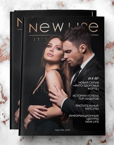 Каталог New Life | Новая Жизнь 2021 год - обзор свежего каталога журнала