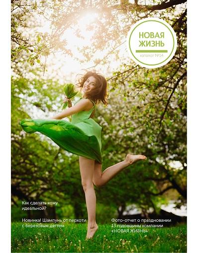 Скачать свежий весенний каталог №14 Новая жизнь 2018 года бесплатно