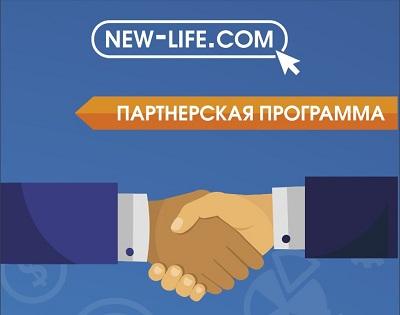 Скидка 20 % по партнерской программе NEW LIFE